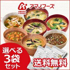 【送料無料】アマノフーズ 業務用みそ汁&スープ7種類から選べる選り取り30食×3袋(計90食)セット