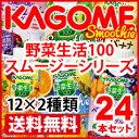 【送料無料】カゴメ 野菜生活100 Smoothie330ml(12本×2種類)合計24本セット【選べる】【選り取り】【KAGOME】【スムージー】