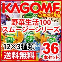 【送料無料】カゴメ 野菜生活100 Smoothie330ml(12本×3種類)合計36本セット【選べる】【選り取り】【スムージー】
