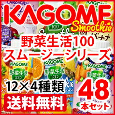 【送料無料】カゴメ 野菜生活100 Smoothie330ml(12本×4種類)合計48本セット【選べる】【選り取り】【スムージー】