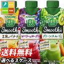 【送料無料】カゴメ 野菜生活100 Smoothie 12本単位で3種類選べる合計36本セット【選り取り】【スムージー】