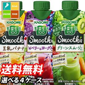 【送料無料】カゴメ 野菜生活100 Smoothie 12本単位で4種類選べる合計48本セット【選り取り】【スムージー】