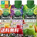 【送料無料】カゴメ 野菜生活100 Smoothie 12本単位で2種類選べる合計24本セット【選り取り】【スムージー】