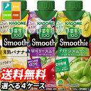 【送料無料】カゴメ 野菜生活100 Smoothie 12本単位で選べる合計48本セット【4ケース】【野菜ジュース】【選り取り…