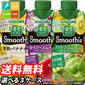 【送料無料】カゴメ 野菜生活100 Smoothie 12本単位で選べる合計36本セット【3ケース】【野菜ジュース】【選り取り】【よりどり】【スムージー】