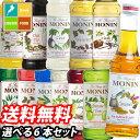 【送料無料】モナンシロップ 16種類から選べる選り取り250ml×6本セット