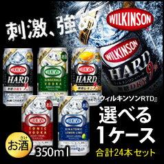 【送料無料】アサヒ ウィルキンソンRTD缶350ml5種より選べる1ケース合計24本セット【選り取り】