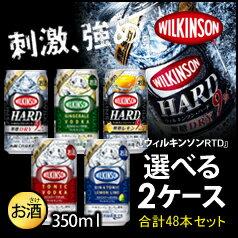 【送料無料】アサヒ ウィルキンソンRTD缶350ml5種より選べる2ケース合計48本セット【選り取り】【アサヒビール】【ウイルキンソン】【WILKINSON】