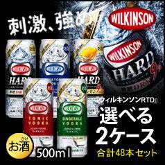 【送料無料】アサヒ ウィルキンソンRTD缶500ml5種より選べる2ケース合計48本セット【選り取り】【アサヒビール】【ウイルキンソン】【WILKINSON】