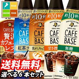 【送料無料】サントリー ボス カフェベース 1本単位で選べる6本セット