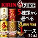 【送料無料】キリン ファイア缶5種類から選べる合計30本セット【to】【1ケース】【選べる】【選り取り】【KIRIN】【キリンビバレッジ】