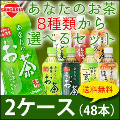 【送料無料】サンガリア あなたのお茶シリーズ500ml8種類より2種選べる合計48本セット【1ケース】【選べる】【選り取り】