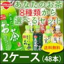 【送料無料】サンガリア あなたのお茶シリーズ500ml8種類より2種選べる合計48本セット【to】【1ケース】【選べる】【…