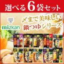 【送料無料】ミツカン 〆まで美味しい鍋つゆストレートタイプ(1袋:3〜4人前)10種類から選べる選り取り6袋セット【…