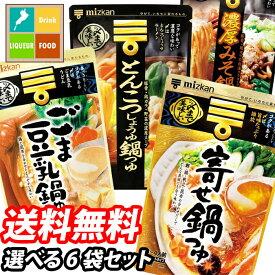 【送料無料】ミツカン 〆まで美味しい鍋つゆストレートタイプ 1袋単位で選べる6袋セット【選り取り】