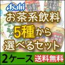 【送料無料】アサヒ お茶飲料5種類より2種選べる合計48本セット【2ケース】【選り取り】【ASAHI】【アサヒ飲料】