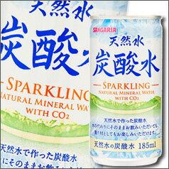 【送料無料】サンガリア 伊賀の天然水炭酸水185ml缶×2ケース(全60本)