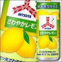 【送料無料】アサヒ 三ツ矢 さわやかレモン250ml缶×1ケース(全20本)【アサヒ飲料】【ASAHI】