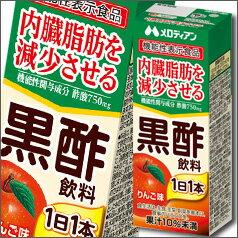 【8月限定ポイント10倍】【送料無料】メロディアン 黒酢飲料(機能性表示食品)200ml紙パック×2ケース(全48本)