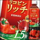 【当店オリジナルすぐに使えるクーポン付】【送料無料】デルモンテ リコピンリッチ トマト飲料900g×2ケース(全24…