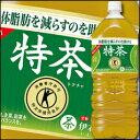 【送料無料】サントリー 伊右衛門 特茶2L×2ケース(全12本)【特定保健用食品】