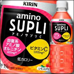 【送料無料】キリン アミノサプリC555ml×2ケース(全48本)