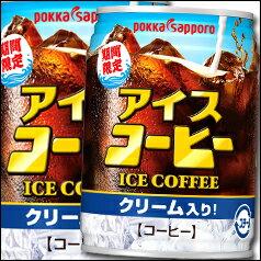【送料無料】ポッカサッポロ アイスコーヒークリーム入り250g缶×1ケース(全24本)