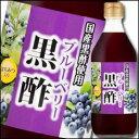 マルカン ブルーベリー黒酢 はちみつ入500ml×1ケース(全12本)
