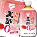 【送料無料】ミツカン りんご黒酢ストレート(カロリーゼロ)1L×2ケース(全12本)