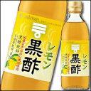 ミツカン レモン黒酢500ml×1ケース(全6本)