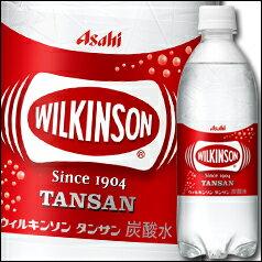 【先着限りクーポン付】【送料無料】アサヒ ウィルキンソン タンサン500ml×2ケース(全48本)【to】