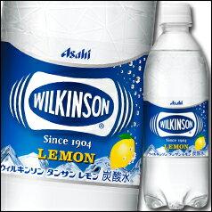 【送料無料】アサヒ ウィルキンソン タンサン レモン500ml×2ケース(全48本)【to】