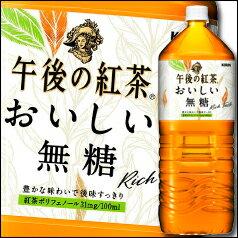 【送料無料】キリン 午後の紅茶 おいしい無糖2L×2ケース(全12本)【to】
