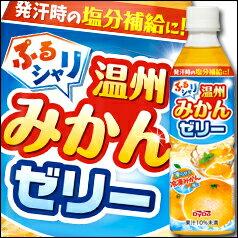 【送料無料】ダイドー ぷるシャリ温州みかんゼリー490ml×2ケース(全48本)