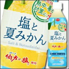 えひめ飲料 POM(ポン) 塩と夏みかん490ml×1ケース(全24本)