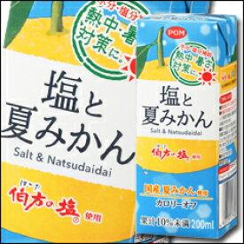 【送料無料】えひめ飲料 POM(ポン) 塩と夏みかん200mlパック×2ケース(全24本)