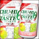 【送料無料】サンガリア チューハイテイスト ウメ350ml缶×3ケース(全72本)