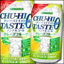 サンガリア チューハイテイスト グレープフルーツ350ml缶×1ケース(全24本)