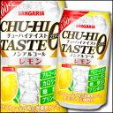 サンガリア チューハイテイスト レモン350ml缶×1ケース(全24本)