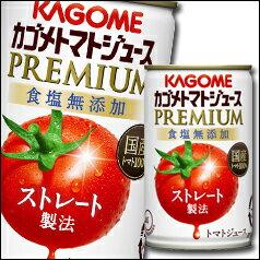 【送料無料】カゴメ トマトジュースプレミアム食塩無添加160g缶×2ケース(全60本)【2018年・数量限定品】
