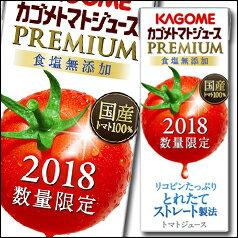 【送料無料】カゴメ トマトジュースプレミアム食塩無添加200ml紙パック×4ケース(全96本)【2018年・数量限定品】