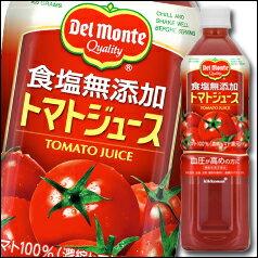 【当店オリジナルすぐに使えるクーポン付】【送料無料】デルモンテ 食塩無添加トマトジュース900g×2ケース(全24本)【to】