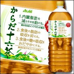 【送料無料】アサヒ からだ十六茶2L×2ケース(全12本)