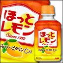 【送料無料】アサヒ カルピス ほっとレモン280ml×2ケース(全48本)