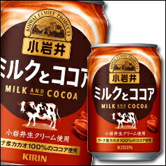 【先着限りクーポン付】キリン 小岩井 ミルクとココア280g缶×1ケース(全24本)