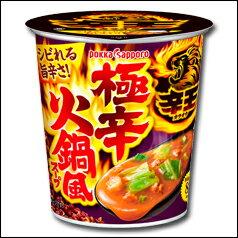 【送料無料】ポッカサッポロ 辛王 極辛火鍋風スープカップ21.7g×2ケース(全12本)【to】
