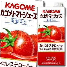 【送料無料】カゴメ トマトジュース 食塩入り 1L紙パック×2ケース(全12本)【機能性表示食品】