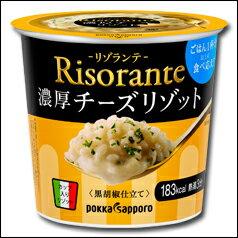 ポッカサッポロ リゾランテ濃厚チーズリゾットカップ46.1g×1ケース(全6本)
