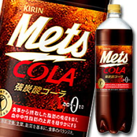 【送料無料】キリン メッツコーラ1.5L×2ケース(全16本)【特定保健用食品】