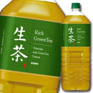 【送料無料】キリン 生茶2L×1ケース(全6本)